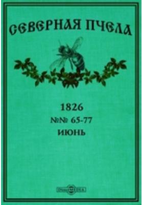 Северная пчела: журнал. 1826. №№ 65-77, Июнь