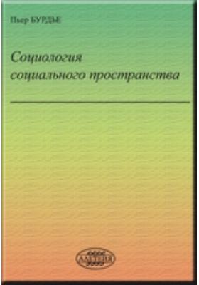 Социология социального пространства: научно-популярное издание