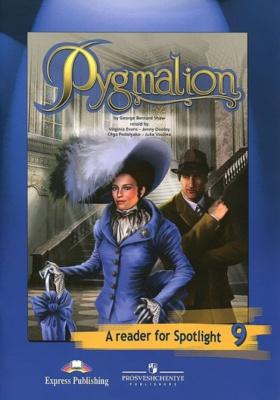 Pygmalion. A Reader for Spotlight 9 = Пигмалион. Книга для чтения. 9 класс : Пособие для учащихся общеобразовательных организаций. 4-е издание