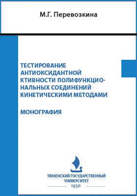 Тестирование антиоксидантной активности полифункциональных соединений кинетическими методами: монография