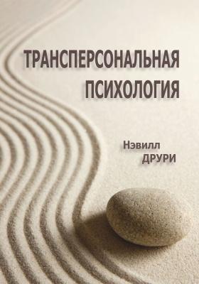 Трансперсональная психология = The Elements of Human Potential: практическое пособие