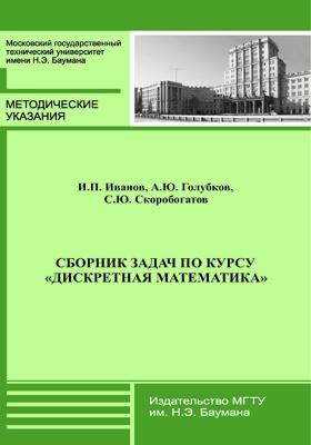 Сборник задач по курсу «Дискретная математика»: методические указания