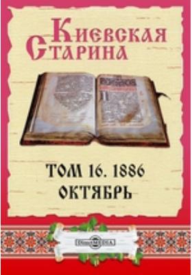 Киевская Старина: журнал. 1886. Т. 16, Октябрь