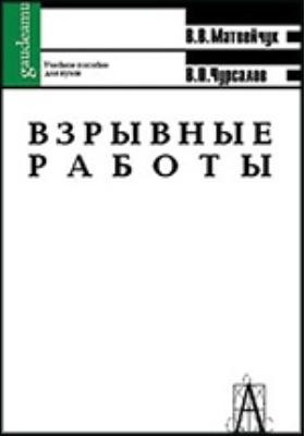Взрывные работы: учебное пособие