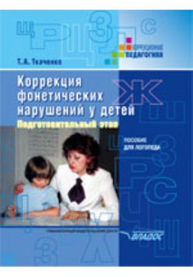 Коррекция фонетических нарушений у детей. Подготовительный этап : пособие для логопеда: методическое пособие
