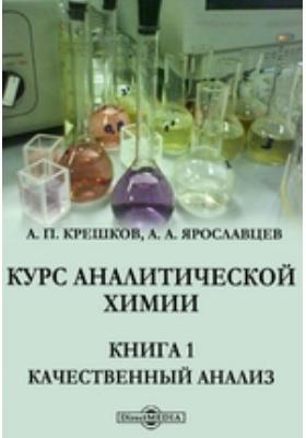 Курс аналитической химии. Книга 1. Качественный анализ