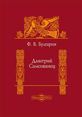 Дмитрий Самозванец: художественная литература