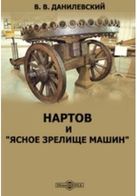 """Нартов и """"Ясное зрелище машин"""""""