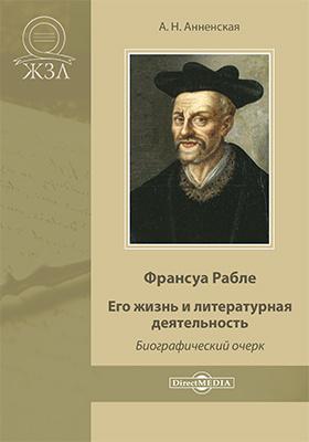 Франсуа Рабле. Его жизнь и литературная деятельность: биографический очерк