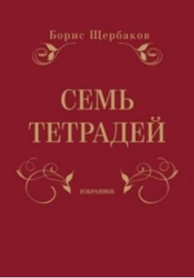 Семь тетрадей : избранное : в 2-х т. Т. 1, 2