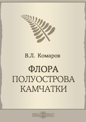 Флора полуострова Камчатки = Flora peninsulae Kamtschatka. Т. 1