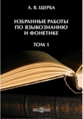 Избранные работы по языкознанию и фонетике. Т. 1