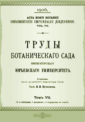 Труды Ботанического сада Императорского Юрьевского университета. Том 7
