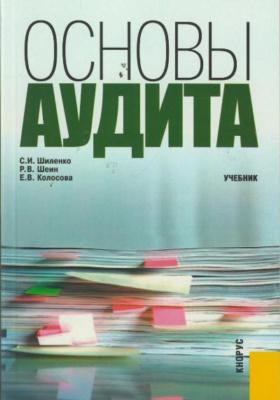 Основы аудита : Учебник