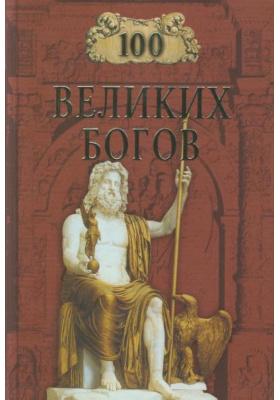 100 великих богов