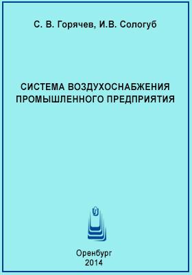 Система воздухоснабжения промышленного предприятия: учебное пособие