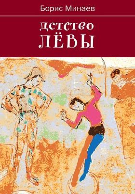 Детство Лёвы: художественная литература