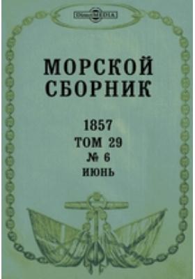 Морской сборник. 1857. Т. 29, № 6, Июнь