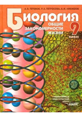 Биология. Общие закономерности жизни. 9 класс : Учебник для учащихся общеобразовательных учебных заведений