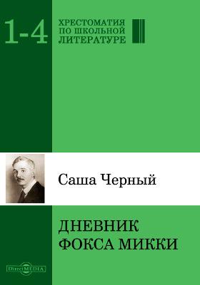 Дневник Фокса Микки: художественная литература