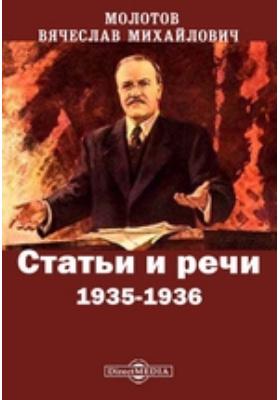 Статьи и речи. 1935-1936
