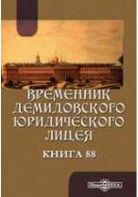 Временник Демидовского юридического лицея: журнал. 1904. Книга 88