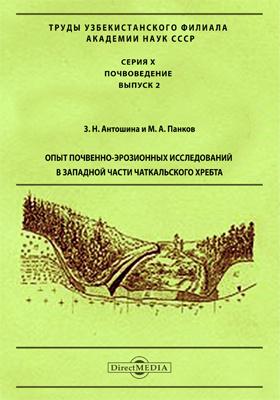 Труды Узбекистанского филиала Академии Наук СССР: монография. Вып. 2. Опыт почвенно-эрозионных исследований в западной части Чаткальского хребта