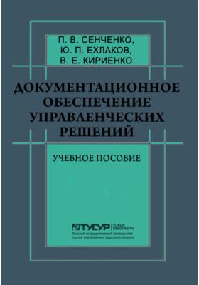 Документационное обеспечение управленческих решений: учебное пособие