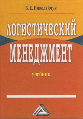 Логистический менеджмент : Учебник