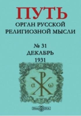 Путь. Орган русской религиозной мысли. 1931. № 31, Декабрь