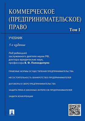 Коммерческое (предпринимательское) право: учебник. Т. 1
