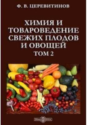 Химия и товароведение свежих плодов и овощей: монография. Том 2