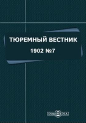 Тюремный вестник: журнал. 1902. № 7. Сентябрь