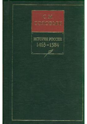 История России с древнейших времен. 1463-1584. Книга III