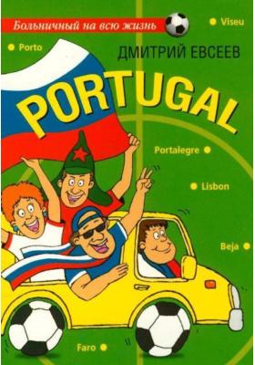 Portugal : Повесть