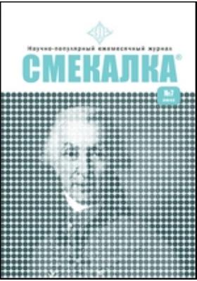 Смекалка: научно-популярный ежемесячный журнал. 2012. № 7