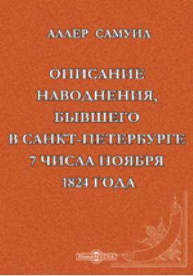 Описание наводнения, бывшего в Санкт-Петербурге 7 числа ноября 1824 года.: духовно-просветительское издание