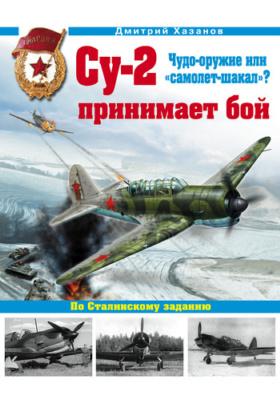 Су-2 принимает бой. Чудо-оружие или «самолет-шакал»?