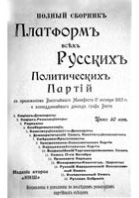 Полный сборник платформ всех русских политических партий