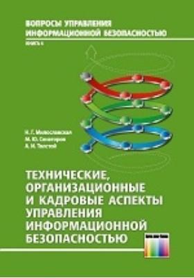 Технические, организационные и кадровые аспекты управления информационной безопасностью: учебное пособие для вузов
