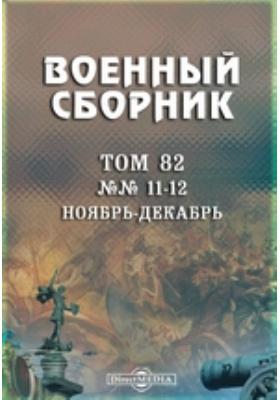 Военный сборник: журнал. 1871. Том 82, №№ 11-12, Ноябрь-декабрь