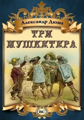 Три мушкетера: историко-приключенческий роман