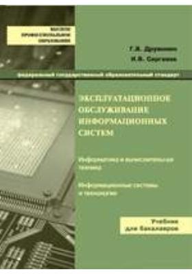 Эксплуатационное обслуживание информационных систем: учебник