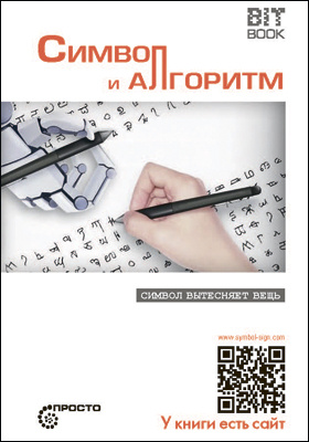 Символ и алгоритм : символ вытесняет вещь: научно-популярное издание