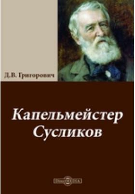 Капельмейстер Сусликов: художественная литература