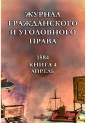 Журнал гражданского и уголовного права. 1884. Книга 4, Апрель