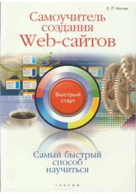 Самоучитель создания web-сайтов : Быстрый старт