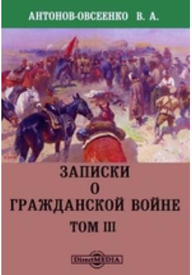 Записки о Гражданской войне: документально-художественная. Т. III