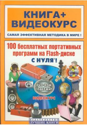 100 бесплатных портативных программ на Flash-диске с нуля! : Книга + видеокурс