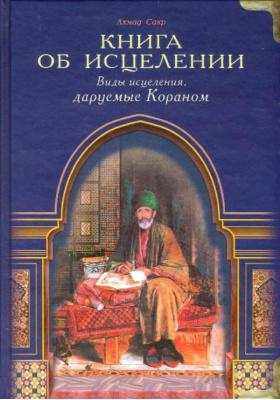Книга об исцелении = Book of Healing : Виды исцеления, даруемые Кораном